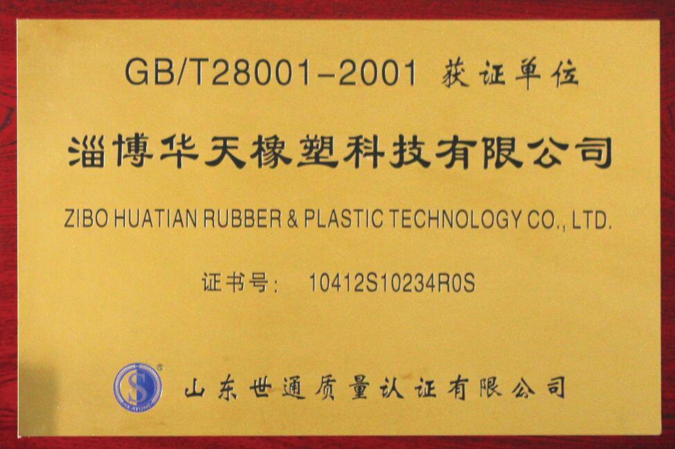 GB/T28001-2001证书