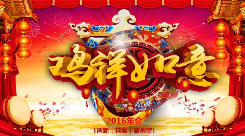 華天2016年會照片