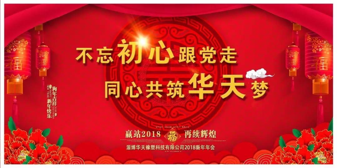 華天橡塑2018新年年會精彩瞬間