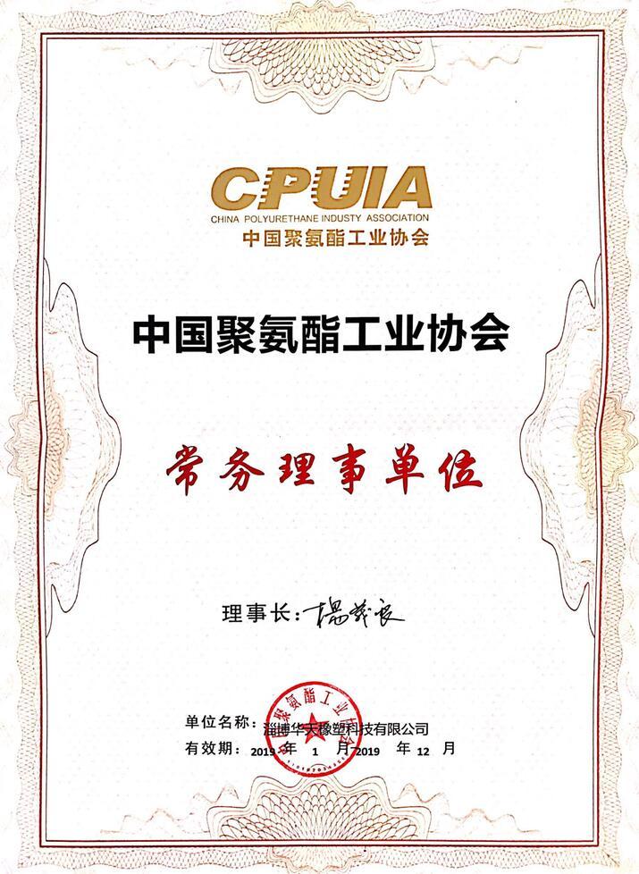中国聚氨酯工业协会理事单位
