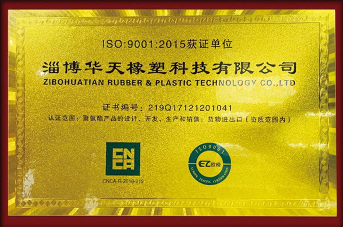 ISO9001:20015证书