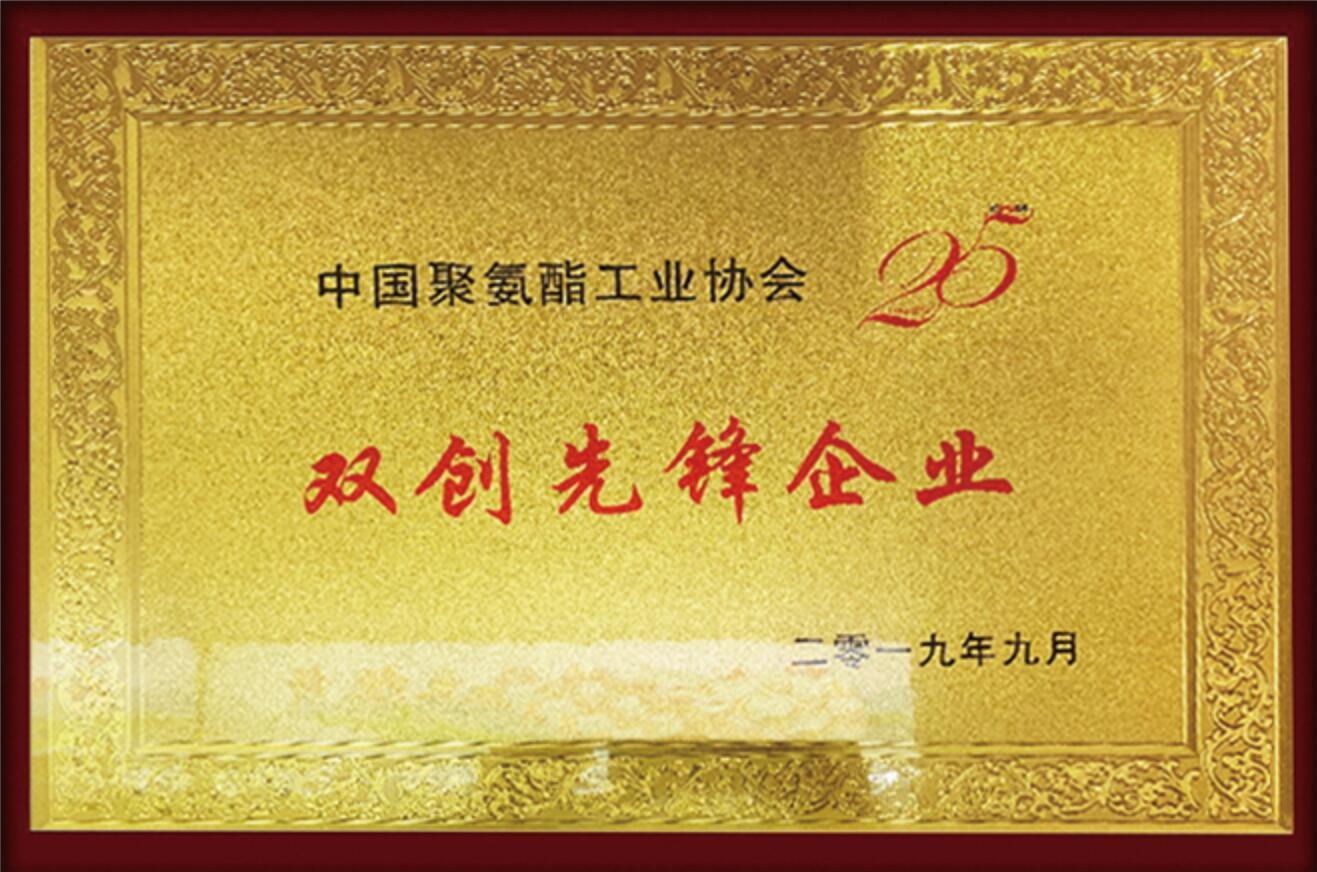 中国聚氨酯工业协会双创先锋企业