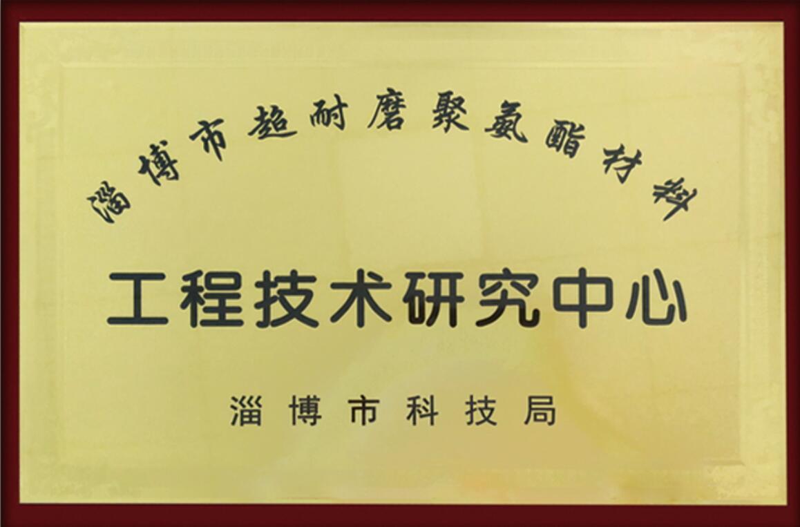 淄博市超耐磨聚氨酯材料研究中心