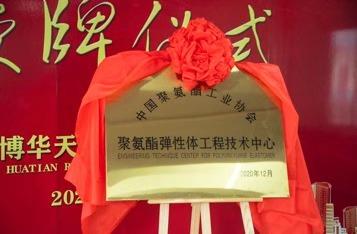 【华天推荐】华天橡塑获评中国聚氨酯工业协会聚氨酯弹性体工程技术中心