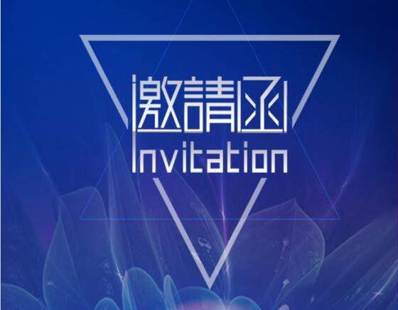 华天橡塑第十八届中国国际聚氨酯展览会邀请函